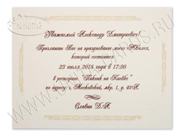 Пригласительные открытки к 60 лет юбилею