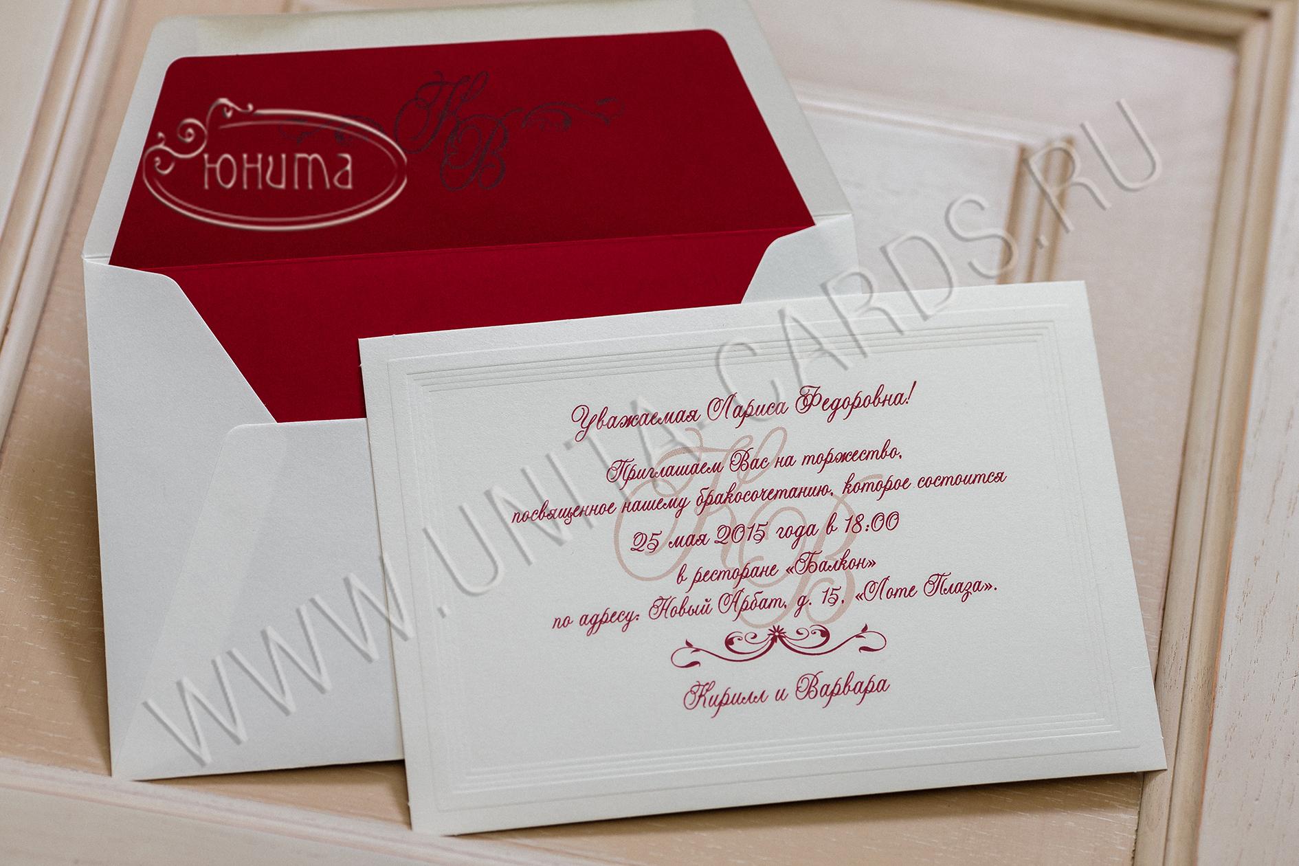 Заказать приглашения на свадьбу воронеж