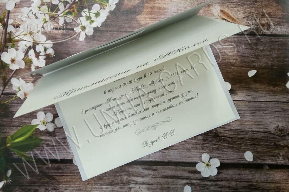 приглашение на юбилей 70 лет санатория шаблоны