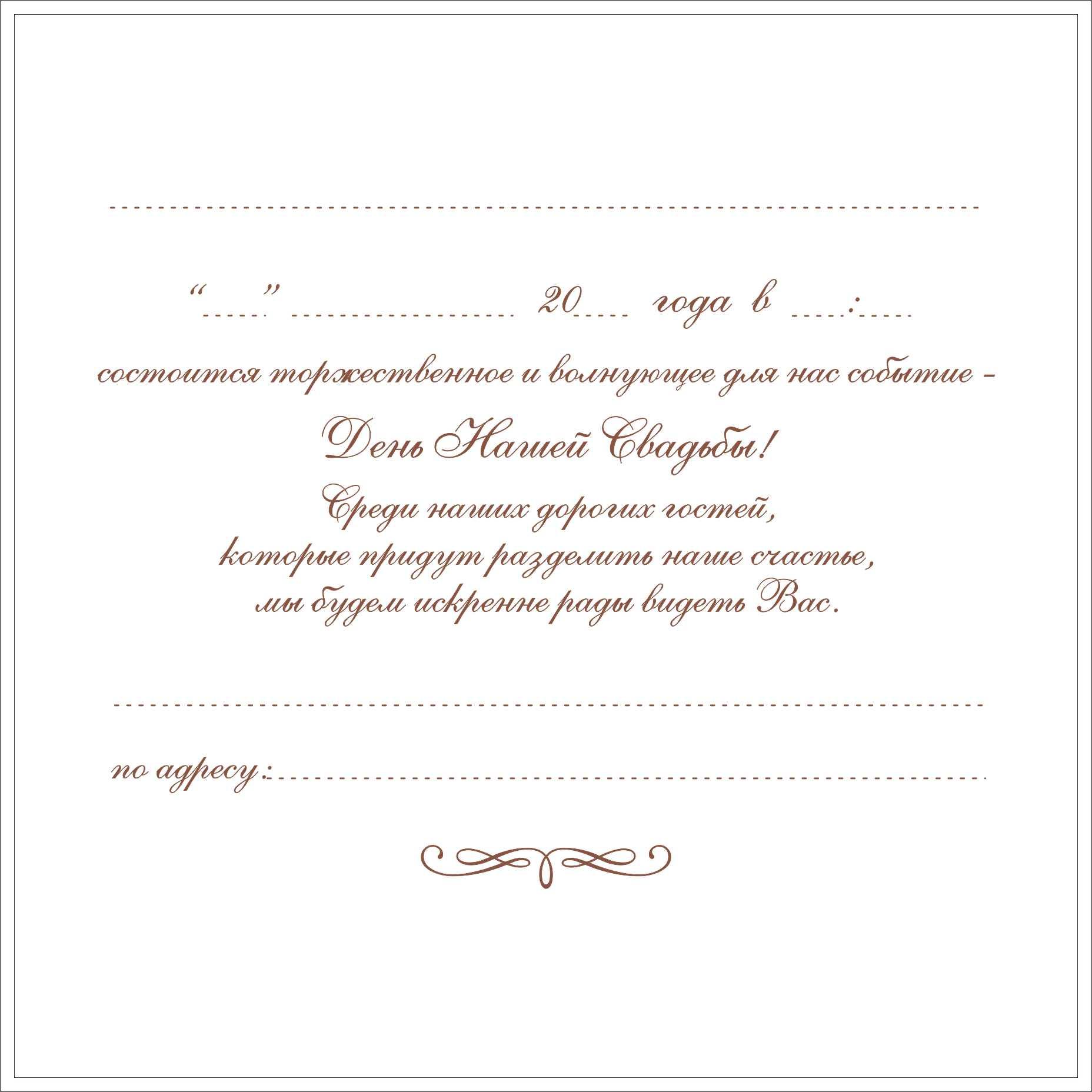 Текст приглашения на свадьбу, шаблоны и образцы. Красивый текст