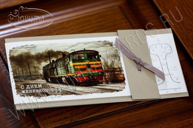 высшее как сделать открытку на день железнодорожника своими руками некоторых